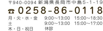 新潟県長岡市中島5-1-19